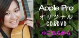 アップルプロダクションのオリジナルCD&DVD