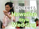 ハワイアンウェディングのプロデュース